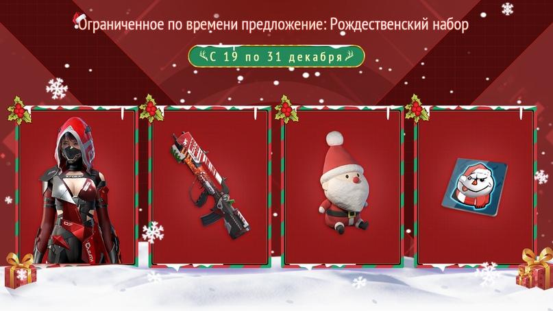 Обновление - 19.12.2019 (Рождественское обновление), изображение №2
