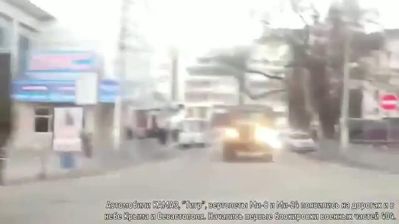 Март 2014 года 6 лет назад Вежливые Люди взяли под защиту крымчан от агрессии бандеровски