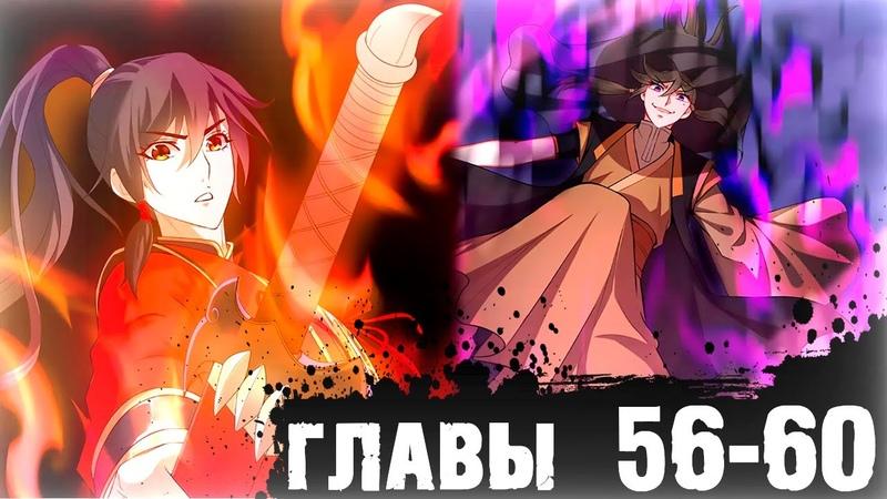 Озвучка манги Возвращение Бессмертного Императора 56 60 Главы