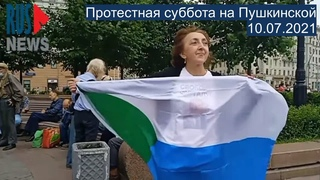 ⭕️ Протестная суббота на Пушкинской | Москва