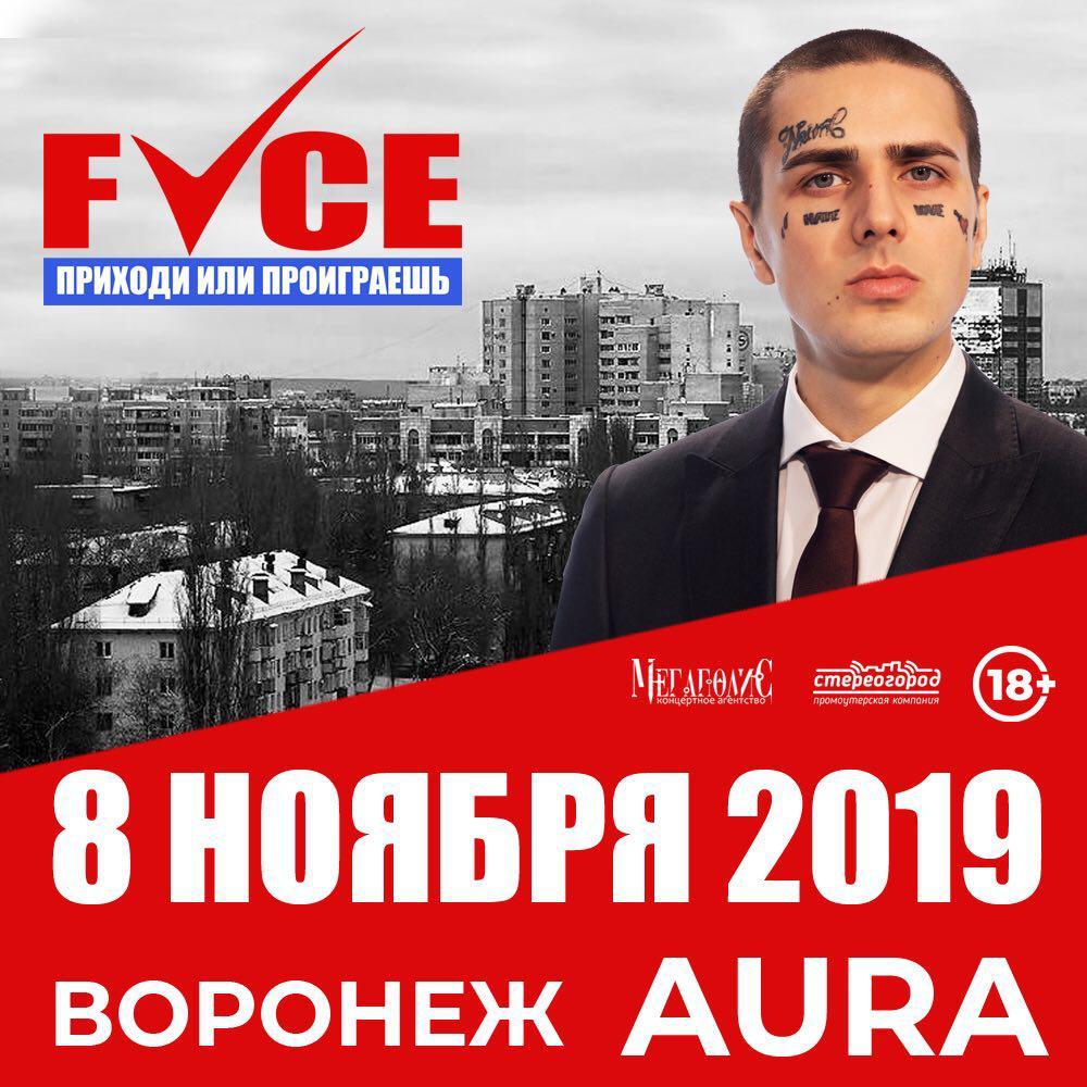 Афиша Воронеж FACE // 8 НОЯБРЯ, ВОРОНЕЖ