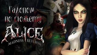 Галопом по сюжету Alice: Madness Returns   Сюжет игры
