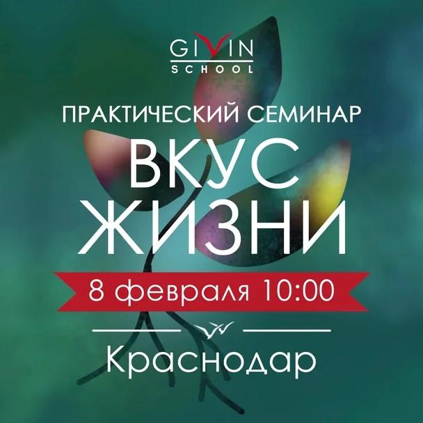 Афиша Краснодар СЕМИНАР «ВКУС ЖИЗНИ» В КРАСНОДАРЕ