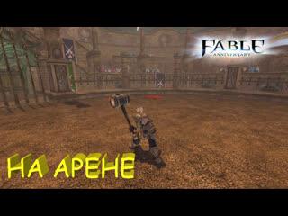РВЕМ ВСЕХ НА АРЕНЕ - Fable Anniversary Стрим №4