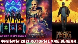 Фильмы 2021 которые уже вышли в хорошем качестве. Лучшие новинки кино.
