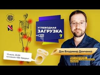 Владимир Демченко: все что нужно знать о беговых травмах