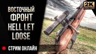 Восточный фронт • Hell Let Loose [4K]