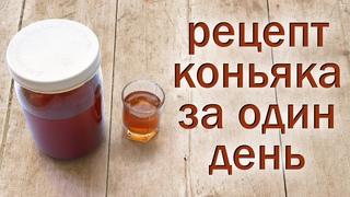 Рецепт односуточного коньяка от канала свой среди своих кулинария