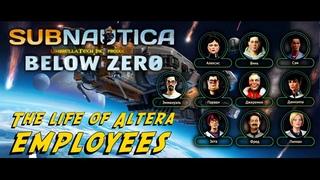 Subnautica Below Zero Обзор - Жизнь сотрудников Альтеры