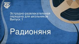 Радионяня. Эстрадно-развлекательная передача для школьников. Выпуск 1