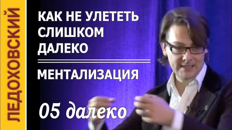 🌈 Ментализация — Техника безопасности — 05 Игорь Ледоховский — Далеко за пределами Самогипноза