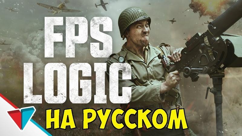 Стелс и экшн мисии в шутерах FPS Logic на русском
