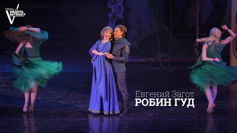 РОБИН ГУД Ивановский музыкальный театр на фестивале ВИДЕТЬ МУЗЫКУ 2020