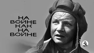 На войне как на войне (драма, реж. Виктор Трегубович, 1968 г.)