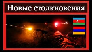 Полчаса назад! Азербайджанские военные атаковали армянских пограничников. Жесткий бой. Погиб офицер