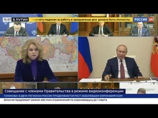 Владимир Путин распорядился со следующей недели начать массовую вакцинацию от COVID-19