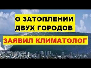 Срочное заявление о затоплении. Два города могут быть затоплены. Санкт-Петербург и Архангельск