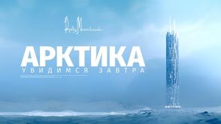 Документальный фильм «Арктика. Увидимся завтра»