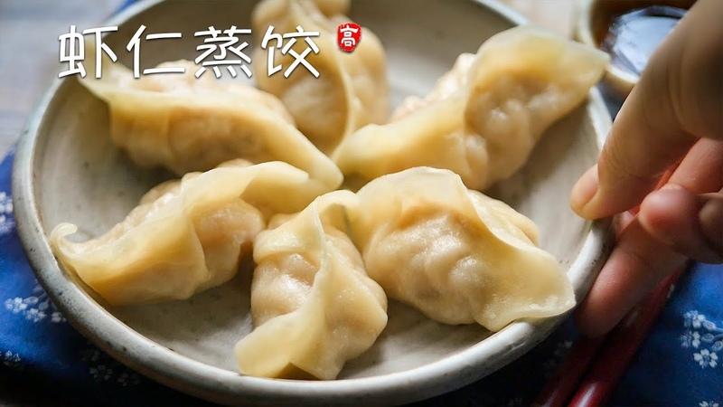 虾仁蒸饺 Shrimp Dumplings