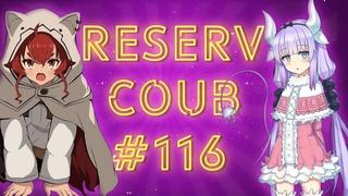 Best coub / аниме приколы / coub / коуб / игровые приколы ➤ ReserV Coub №116