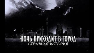 Ночь приходит в город | Страшная мистическая история