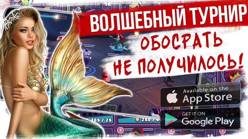 Хотел обосрать не получилось Обзор Disney Волшебный Турнир на Андроид iOS