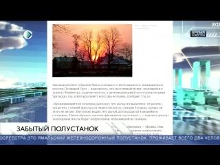 #ХэлоуВоркута | Забытый полустанок