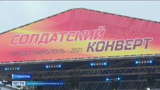 В Ставрополе встретились 26 лучших исполнителей страны