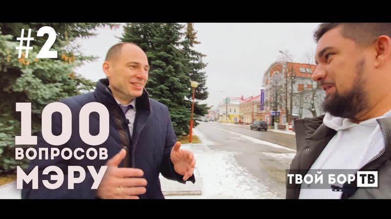 Твой Бор ТВ 100 вопросов мэру 2