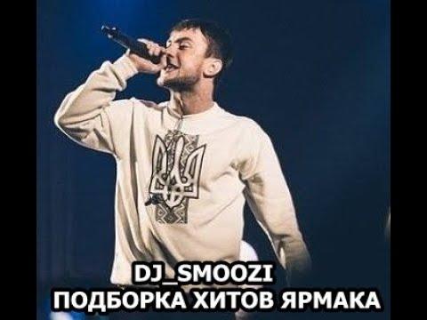 DJ_SMOOZI - ПОДБОРКА ХИТОВ ЯРМАКА