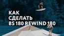 Как сделать BS 180 Rewind 180 на вейкборде