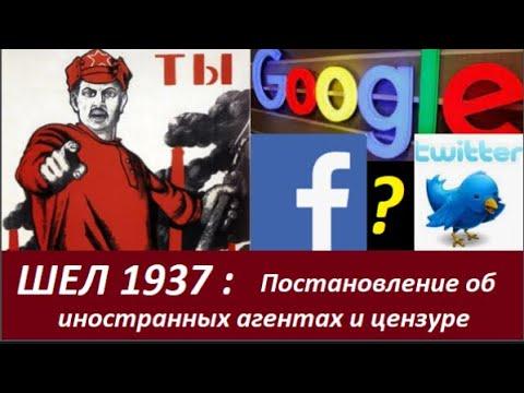 ШЕЛ 1937 Новый закон об иностранных агентах и цензуре на соцсети № 2406