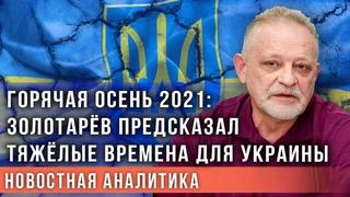 Горячая осень 2021: Золотарев предсказал тяжелые времена для Украины