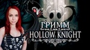 Hollow Knight - Маэстро Гримм