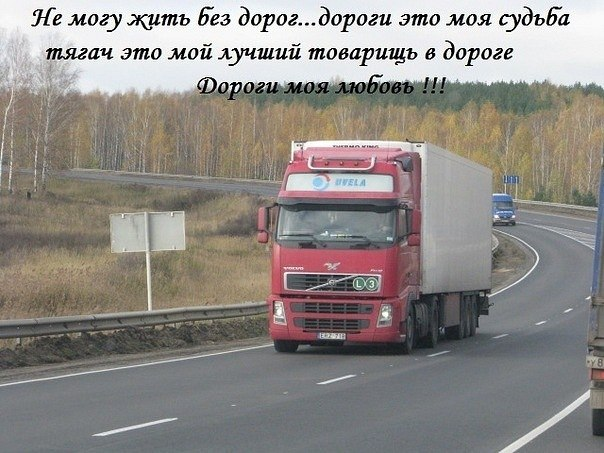 картинки для дальнобойщика удачи на дороге