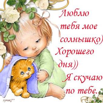 гарнитура картинка любимой дочке скучаю украинском стиле является