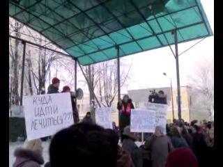 Жесть! В городе Новая Ладога хотят закрыть больницу! Митинг выражения протеста против закрытия больницы.