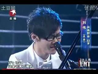 China's got talent - armless pianist
