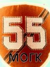 МОГК(55)