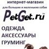 PetGet.ru-Одежда,товары для собак,груминг.Москва