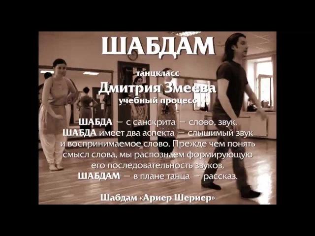 Shabdam Dmitry Zmeev teaching process 2012 movie 39min