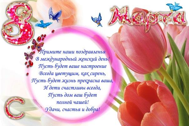 Поздравления с 8 марта свекрови своими