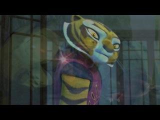 Мастер Тигрица (Master Tigress)-like a G6 (Far East Movement) (Кунг-фу панда)