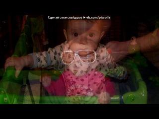«Наш АНГЕЛОЧЕК!!!» под музыку Алексей Порхачев - У дочки папины глаза, у дочки мамина улыбка... )). Picrolla