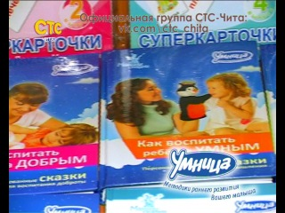 "Столица 91- Компания ""Умница"" ул.Красноармейская 54"