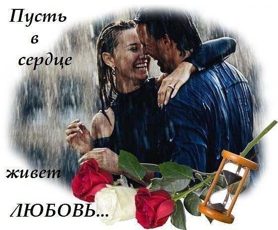 Картинки пусть любовь живет в сердцах