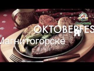 (ГАШТЕТТ) OKTOBERFEST с 19 сентября по 4 октября