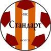 ФК Стандарт