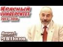 Красный университет 2013-2014. Лекция 1. М.В.Попов, Философия и проблема истины в марксизме