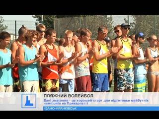 В Івано-Франківську розпочався фінал Чемпіонату України з пляжного волейболу
